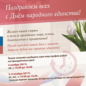 "CJSC «PA ""Odintsovo""» are glad to congratulate all employees, clients and partners on National Unity Day!"